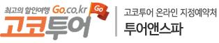 고코투어 온라인 지정예약처 투어앤스파